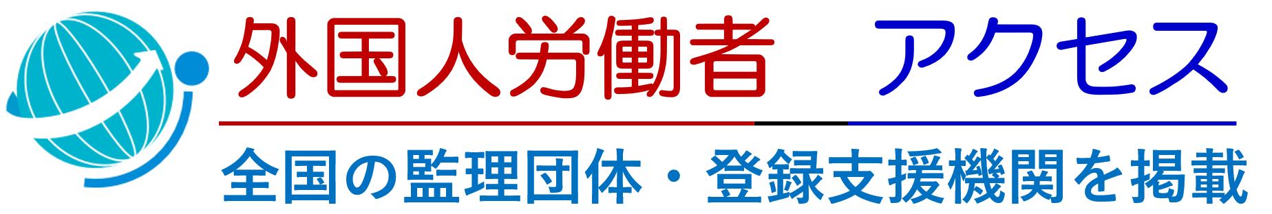 外国人労働者アクセス(Jアクセス)