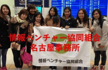 【愛知県名古屋市】情報ベンチャー協同組合 名古屋事務所