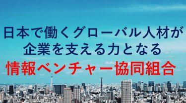 【東京都中央区】情報ベンチャー協同組合