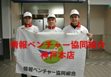 【兵庫県神戸市】情報ベンチャー協同組合 神戸本店