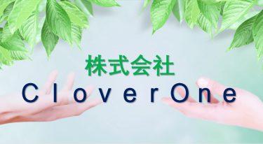 (福岡県北九州市)株式会社CloverOne