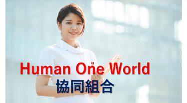 (福岡県北九州市)Human One World協同組合
