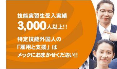 【東京都品川区】株式会社メック