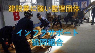 【東京都世田谷区】インフラサポート協同組合