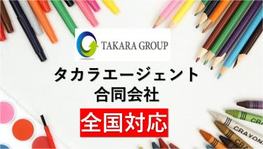 【埼玉県】タカラエージェント合同会社