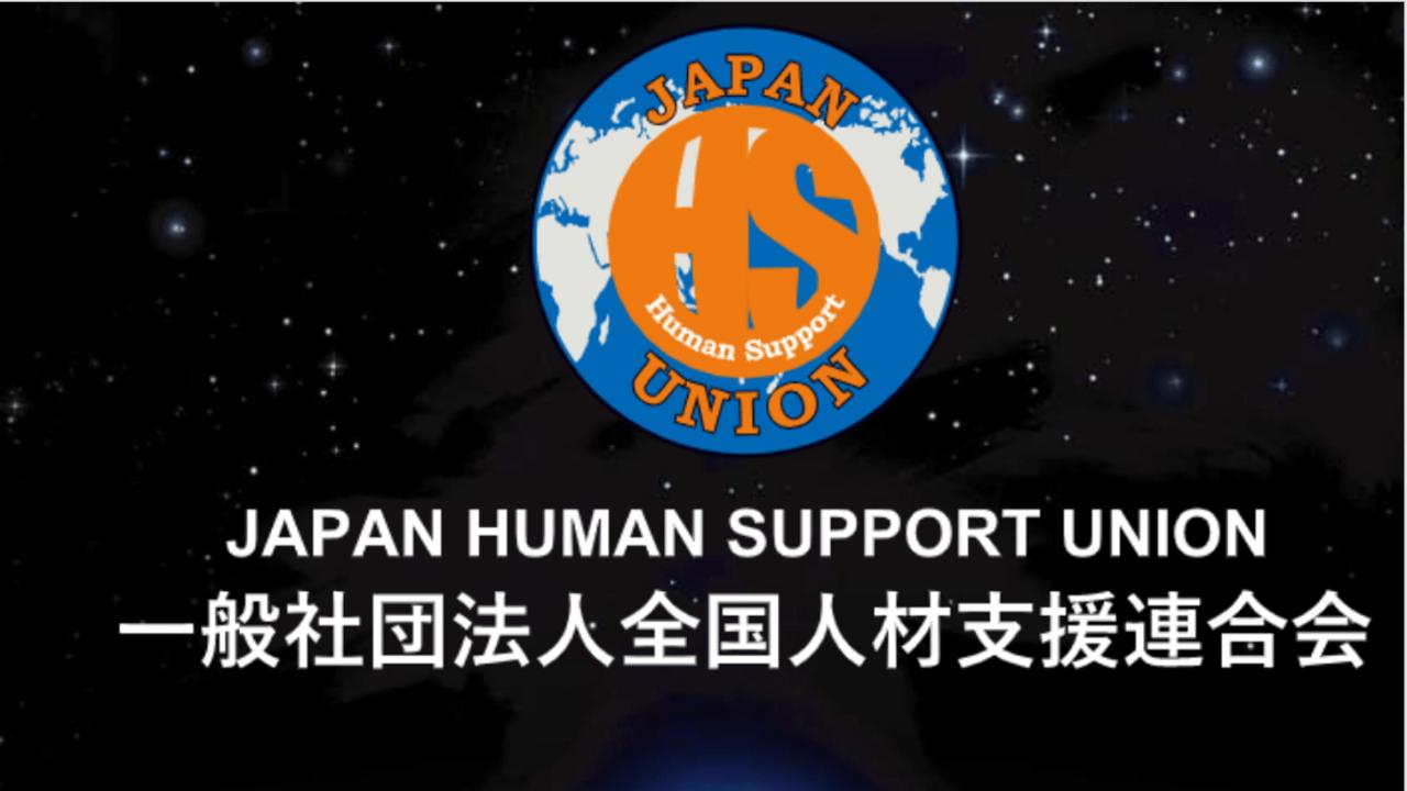 全国人材支援連合会