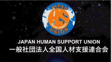 【山形県】全国人材支援連合会 山形支部
